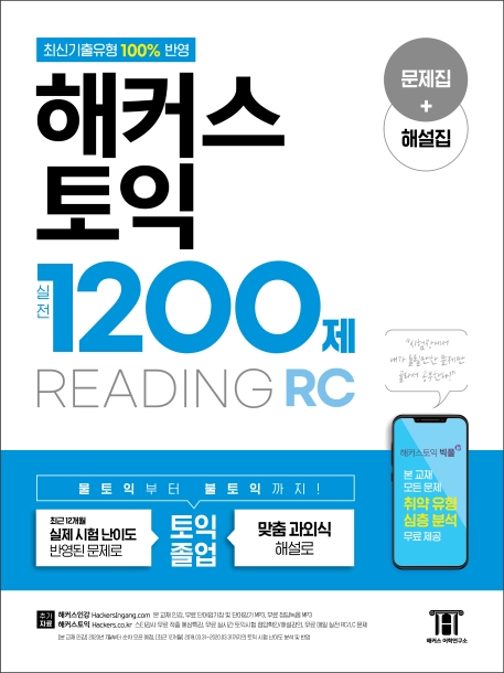 Hackers TOEIC Reading 1200 Practice Questions