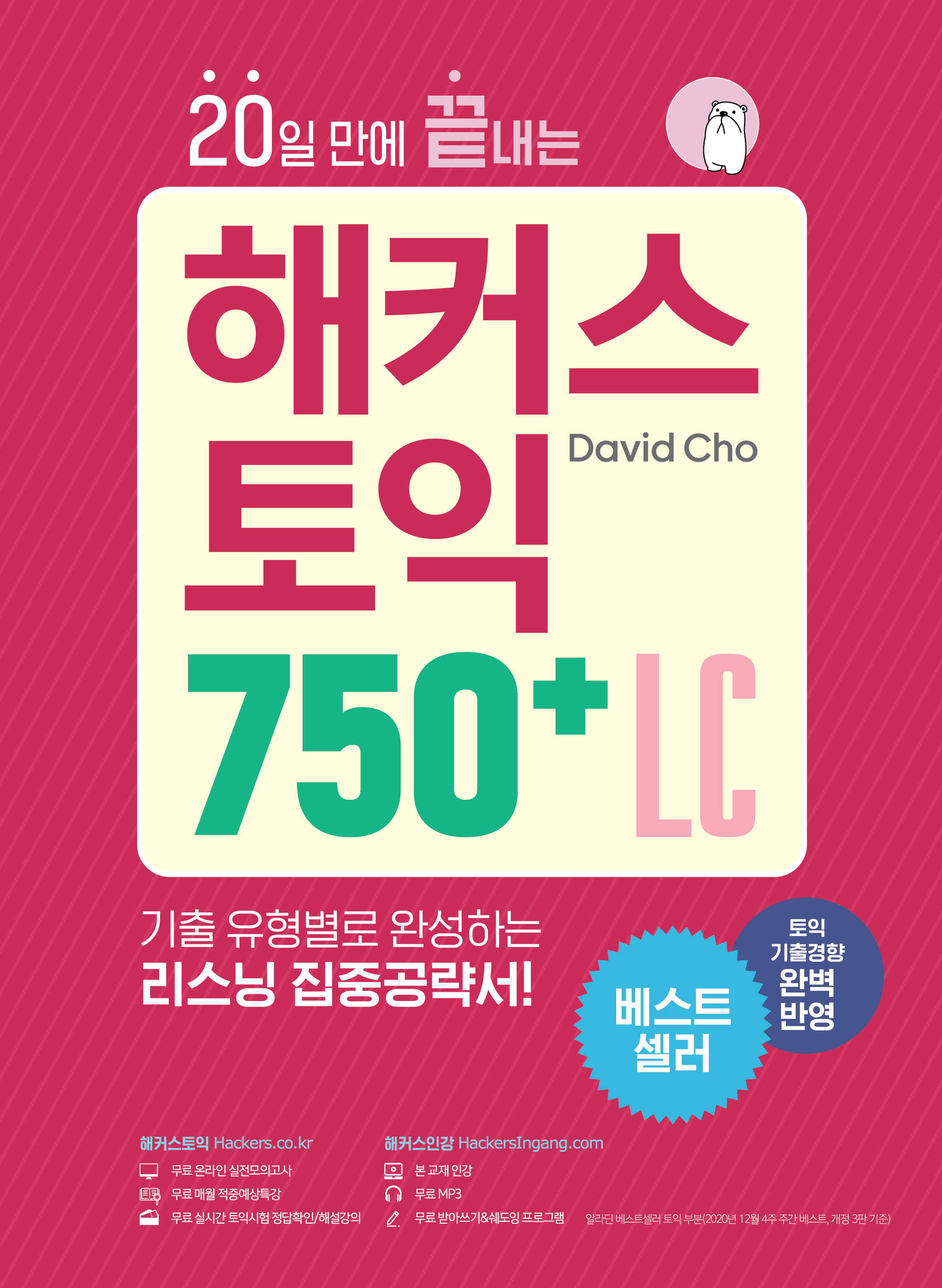 Hackers TOEIC 750+ LC