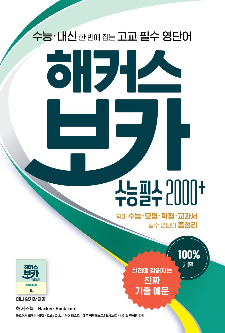 Hackers Essential Vocabulary 2000+