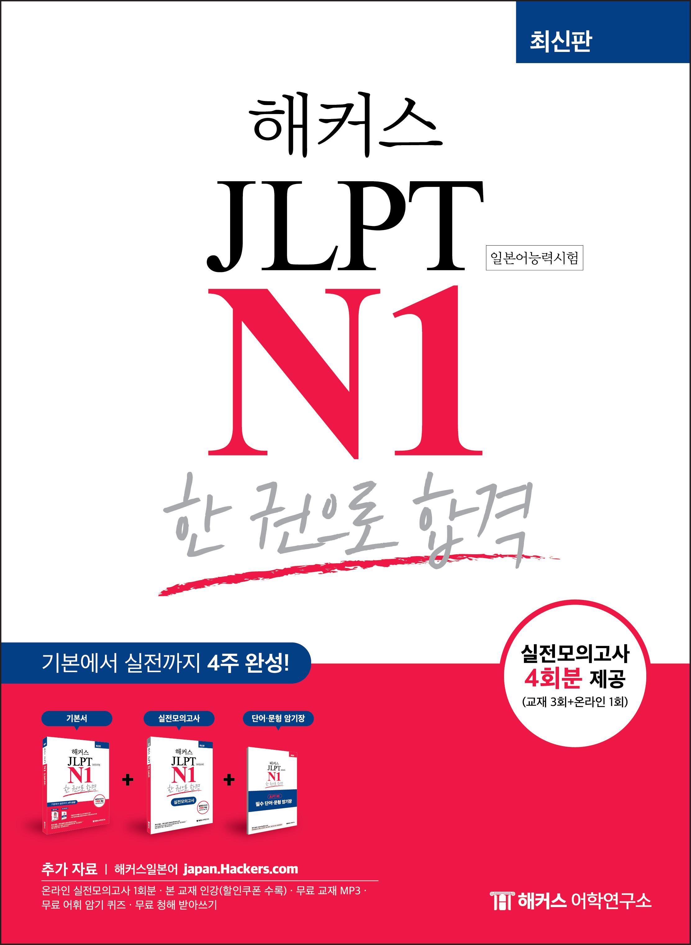 Hackers JLPT All-in-One N1
