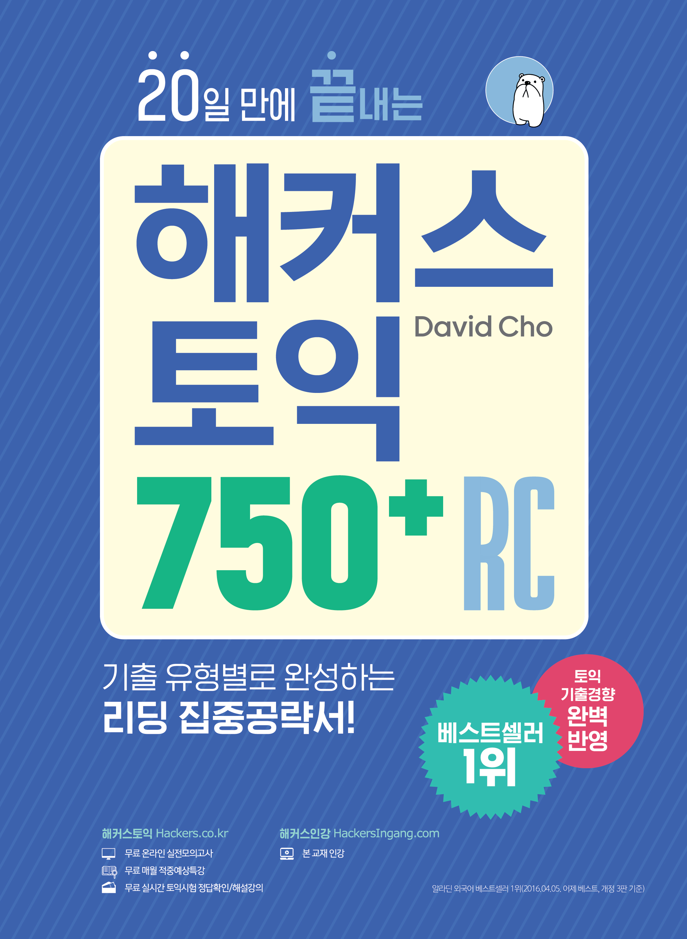 Hackers TOEIC 750+ RC