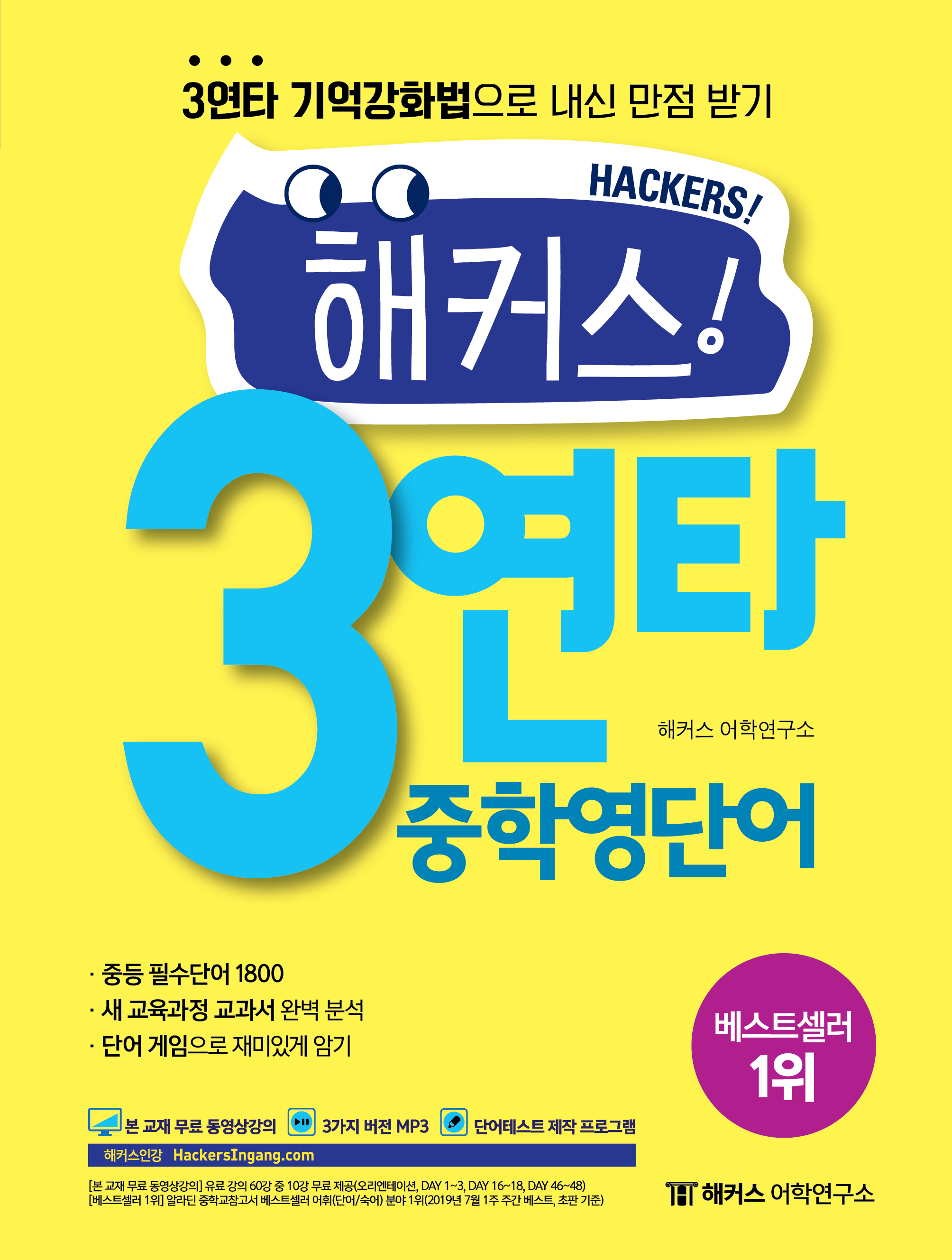 Hackers 3-Step English Vocabulary for Middle School Students