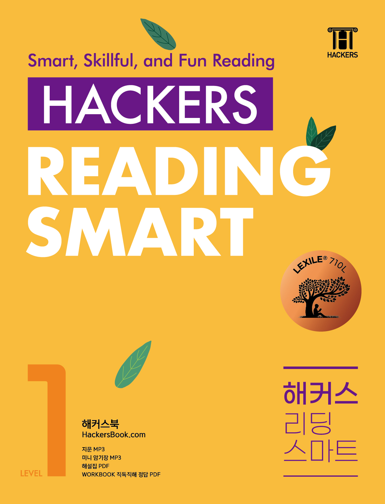 Hackers Reading Smart Level 1